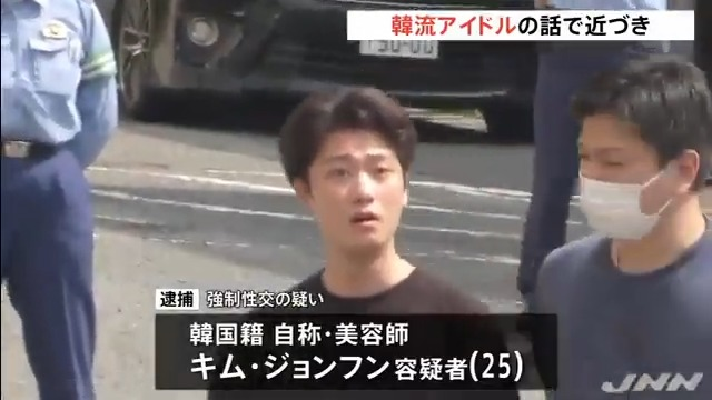 暴行 youtuber 韓国