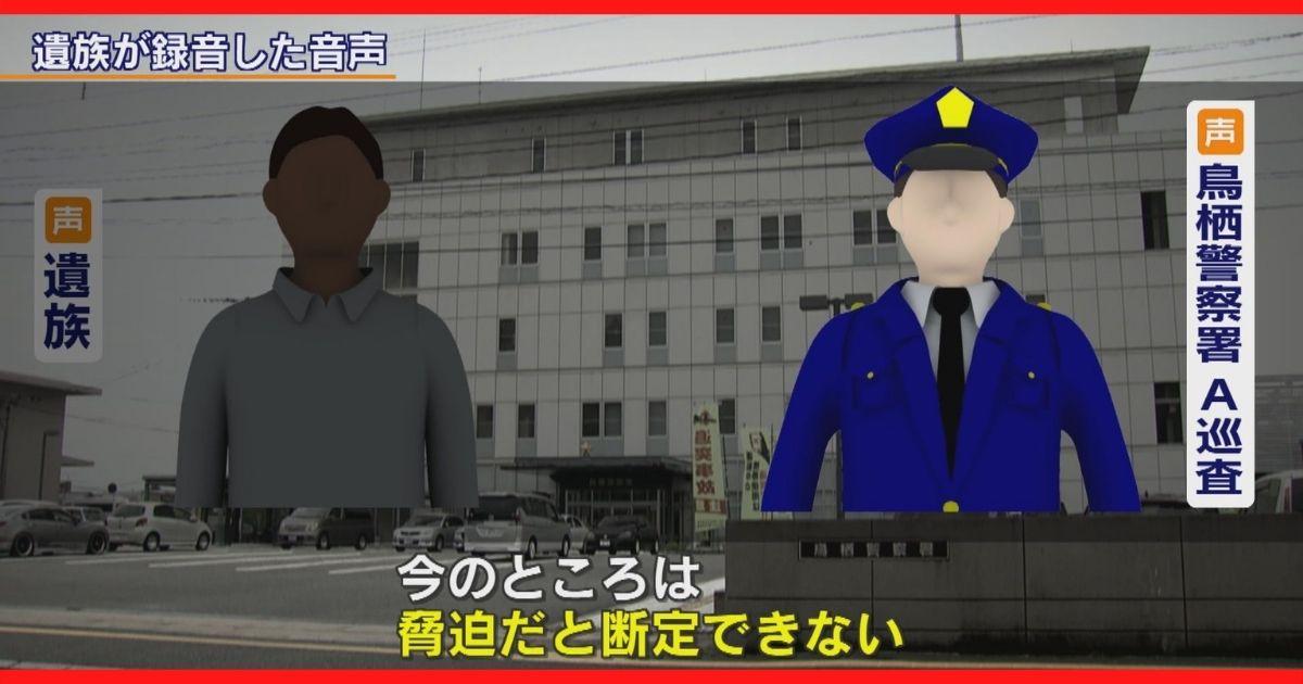 佐賀 県警